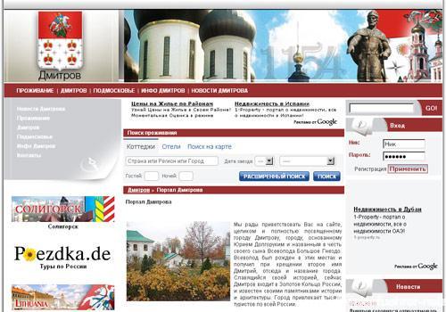 www.dmitrov-city.com