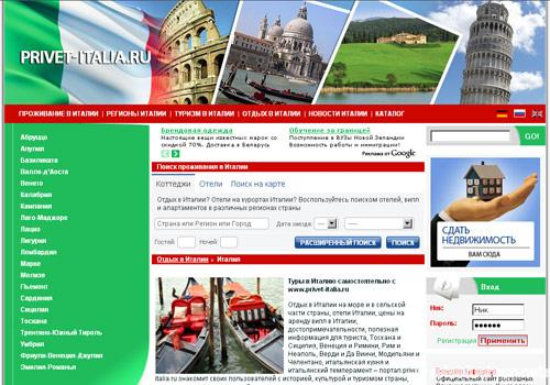 www.privet-italia.ru