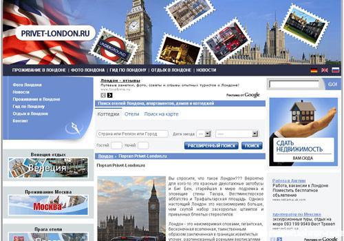 www.privet-london.ru