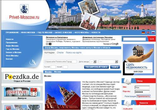 www.privet-moscow.ru
