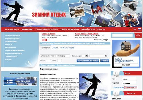 www.ski-holidays.ru