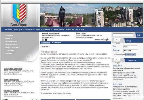 www.soligorsk-city.com