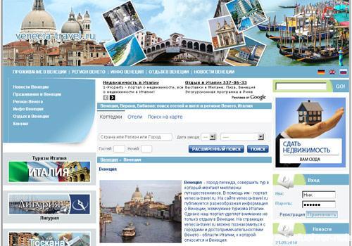 www.venecia-travel.ru