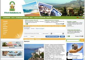 www.privet-andalusia.ru
